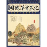 阅微草堂笔记(插图本)[清] 纪昀9787807591658万卷出版公司