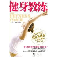 【新书店正版】 健身教练 刘雪涛 海潮出版社 9787802138223