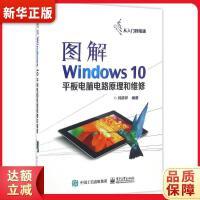�D解Windows10平板��X�路原理和�S修,�子工�I出版社,���┫� �著,9787121297649【新�A��店,正品保