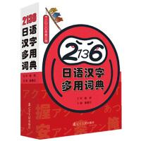2136日�Z�h字多用�~典 ��r 崔香�m 日�Z入�T工具�� 日文�h字字典 日�Z常用�h字及�~�R���W���籍 �|��人民