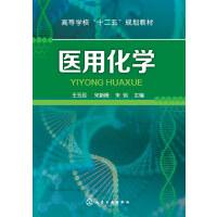 医用化学(王玉民)