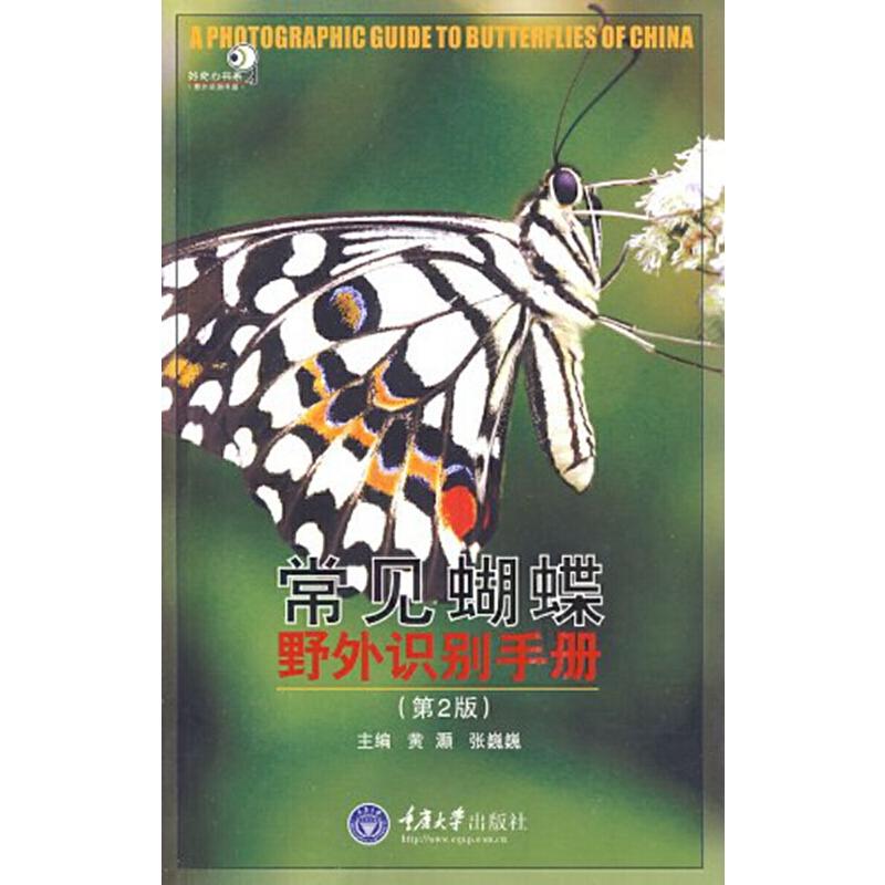 常见蝴蝶野外识别手册