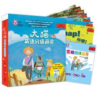 大猫英语分级阅读二级4(适合小学二.三年级学生)(7册读物+1册指导)