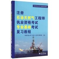 注册石油天然气工程师执业资格考试专业基础考试复习教程(全国注册石油天然气工程师考试培训教材)