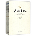 白话史记(上中下白话全译本修订版)