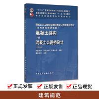 【建筑规范】混凝土结构 下册 混凝土公路桥设计(第六版)
