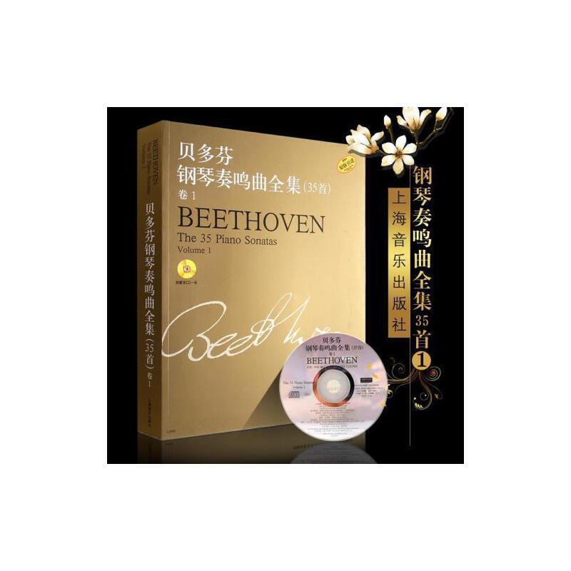 正版贝多芬钢琴奏鸣曲全集35首卷1原版引进附CD上海音乐出版社