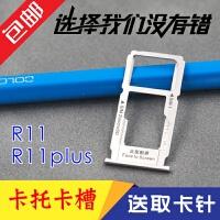 OPPOR11 R11S卡托 R11plus原装卡槽 手机SIM卡座电话插卡内存卡