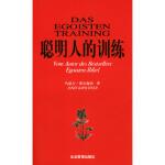 聪明人的训练 (德)基尔施纳,徐丽莉 企业管理出版社 9787801970213