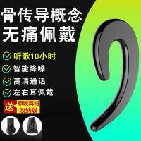 华为无线蓝牙耳机挂耳式运动骨传导概念不入耳塞适用vivo苹果oppo