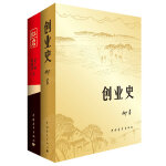 红岩+创业史(套装共2册)