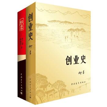 红岩 创业史(...
