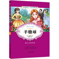 中外文学精品廊(青少年彩绘版) 羊脂球 春雨教育