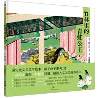 小活字世界经典图话书系列:竹林里的青蛙公主