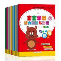 现货闪发---宝宝早教能力训练与测试(全十册)