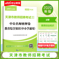 中公教育2020天津市教师招聘考试中公名师密押卷教育综合知识(中小学通用)