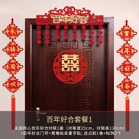 结婚庆用品中国结挂件绒布对联场景大门婚房布置装饰挂饰套装