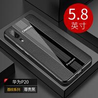 华为P20手机壳P30 Pro超薄全包荣耀V20保护套硅胶软壳p20pro防摔p时尚皮纹网红个性创意