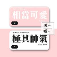 粉色可爱白色帅气苹果x手机壳简单简约iphone6splus78/XS MAX/XR iphone XS MAX 可爱