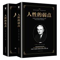 【现货闪发】L全2册    人性的弱点+人性的优点(励志生活读物)