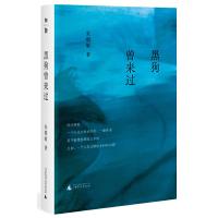 黑狗曾来过 朱朝敏 著 广西师范大学出版社