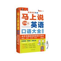 马上说英语:口语大全:会中文就能说的英语口语书:白金版