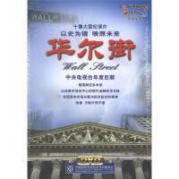 华尔街-十集大型纪录片(5片装)DVD( 货号:10031036500)