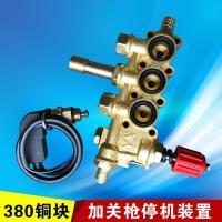高压清洗机配件泵头280型380型 清洗机 洗车机泵头铜块 带调压阀SN0223
