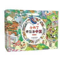 中国手绘:小布丁带你游中国(精装绘本)(盒装)(货号:JYY) 洋洋兔 9787530766293 新蕾出版社