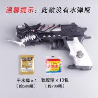 双龙沙鹰儿童玩具枪可发射水晶弹抢*手动小学生男孩软胶弹枪 标准配置