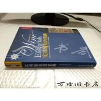 【二手旧书85成新】实用葡萄酒宝典 /法国蓝带厨艺学院 中国轻工业出版社