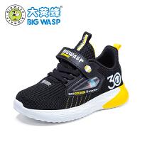 【1件2.5折价:129元】大黄蜂童鞋 男童运动鞋2020春季新款男孩韩版透气网鞋儿童旅游鞋