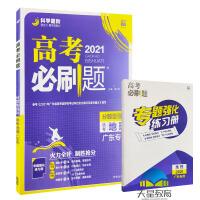 新高考广东专版 6.7高考2021必刷题选考地理分题型强化 2021高考必刷题地理