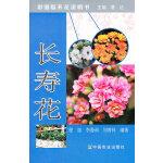 长寿花(彩图版养花说明书)