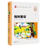 格林童话 小学语文新课标必读丛书 彩绘注音版