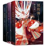 阴阳师全新系列合集(共3册,电影晴雅集原著小说)