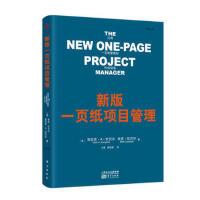 """新版一页纸项目管理      只用一页纸管理好任何项目      这本被进一步完善的""""一页纸项目管理""""指南,将继续帮助世界上成千上万的组织节省时间、提高效率,它新增了敏捷OPPMTM、PMBOK相应内"""