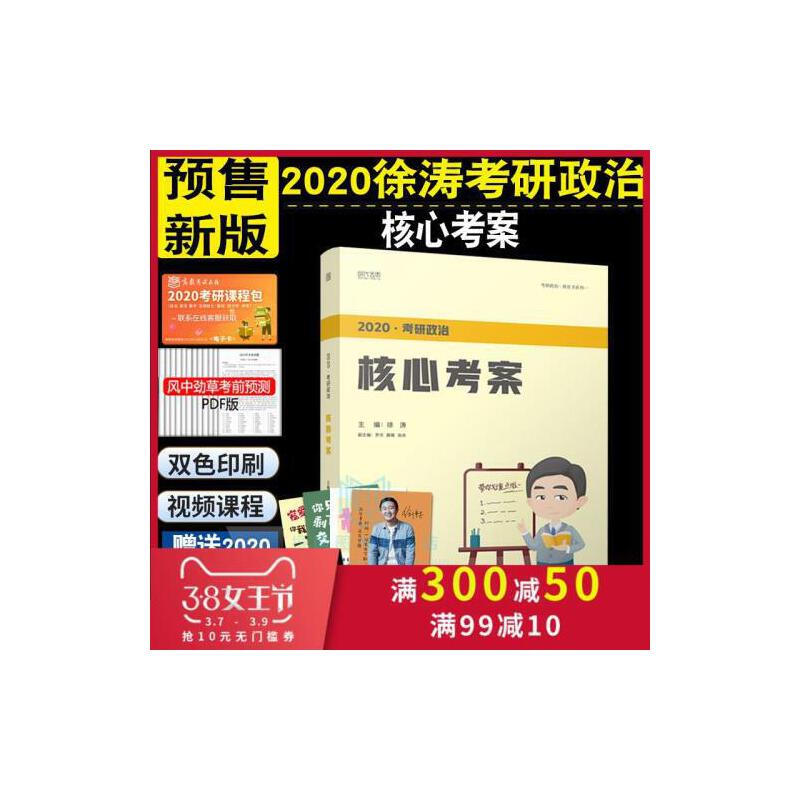 徐涛2020考研政治核心考案根据新版教材编写罗天徐涛黄皮书小黄