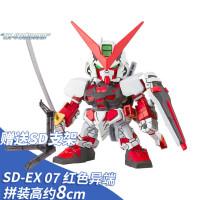 2018新款 Q版拼装 SDEX SD EX 空战强袭自由高达782能天使飞翼 独角兽 SDEX 07红色异端 送支架