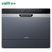 华帝(VATTI)魔范 台式免安装洗碗机 6套大容量 除菌烘干 家用智能 总裁灰 JWT6-F4 25分钟快速洗 洁净