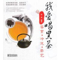 我爱喝黑茶:鉴赏 冲泡 茶艺(全彩)沈嘉著9787121178504【新华书店,稀缺珍藏书籍!】