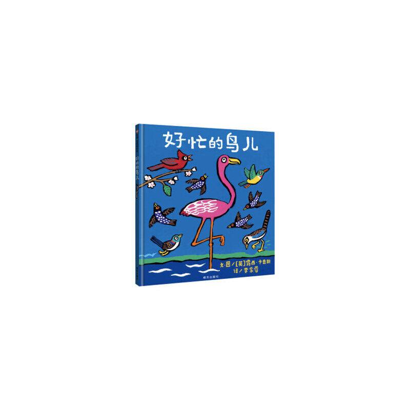 好忙的鸟儿 信宜绘本 儿童绘本0-3岁幼儿园小班中班大班一年级畅销书籍 宝宝3-6周岁硬皮精装经典启蒙畅销阅读故事书