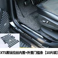 凯迪拉克ATSL/XT5/XTS/SRX迎宾踏板门槛条改装专用不锈钢内饰装饰