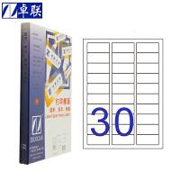 卓联ZL2830A镭射激光影印喷墨 A4电脑打印标签 63.5*29mm不干胶标贴打印纸 30格打印标签 100页