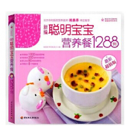 新编聪明宝宝营养餐1288例 婴幼儿辅食添加婴儿食谱辅食书籍