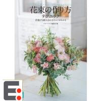 花束の作り方テクニック 日本花艺图书 插花 制作花束的方法技巧 日本语 日语图书籍