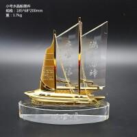 水晶船一帆风顺帆船送战友退伍纪念摆件公司会议定制商务刻字留念