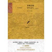 米格尔街(英)奈保尔,王志勇浙江文艺出版社