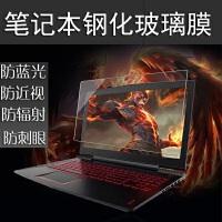 联想小新锐7000 i5 i7钢化膜15.6寸笔记本电脑屏幕保护贴膜