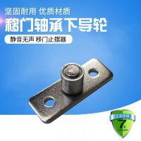 移门配件轴承下滑轮定位止摆器吊轮吊滑下导轮限位器定位器固定器